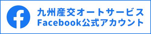 九州産交オートサービス公式Faebookバナー