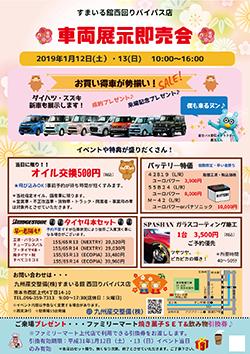 2019年1月12日(土)~13日(日)にすまいる館西回りバイパス店にて「車両展示即売会」を開催いたします。