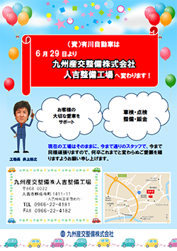 2018年6月29日(金)人吉整備工場オープン!