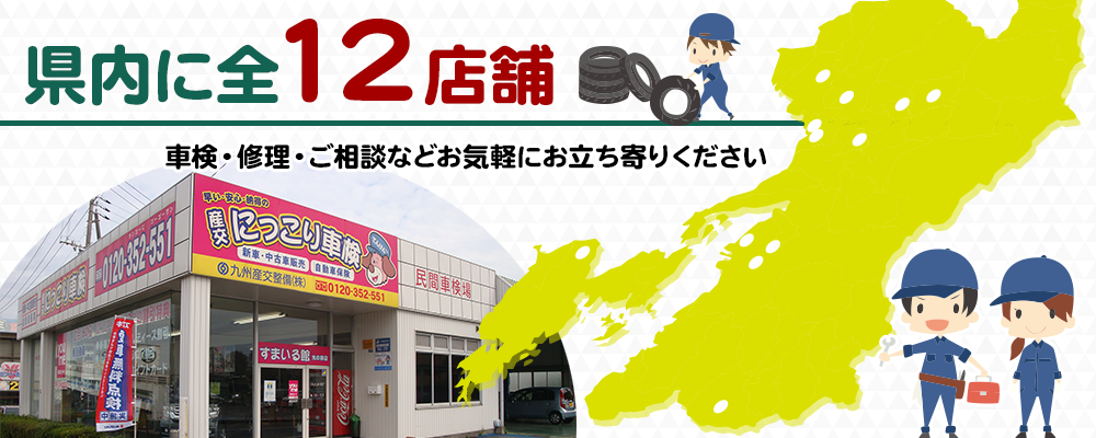 県内に全12店舗!イメージ
