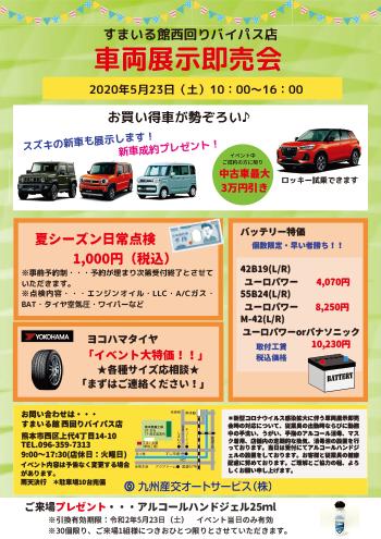 2020年5月23日(土)すまいる館西回りバイパス店にて「車両展示即売会」を開催