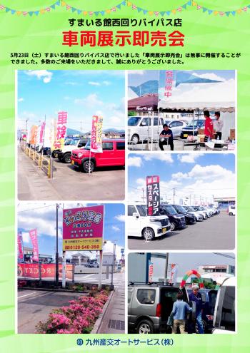 すまいる館西回りバイパス店「車両展示即売会」無事終了しました。