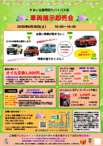 2020年6月20日(土)すまいる館西回りバイパス店にて「車両展示即売会」を開催