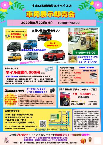 2020年8月22日(土)すまいる館西回りバイパス店にて「車両展示即売会」を開催