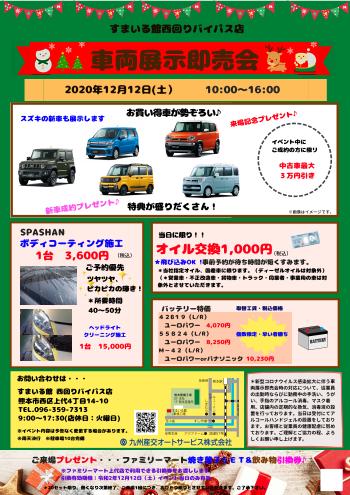 2020年12月12日(土)すまいる館西回りバイパス店にて「車両展示即売会」を開催