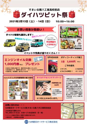 2021年1月9日(土)10日(日)すまいる館八代工業高校前店にて「ダイハツピット祭」を開催