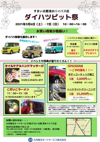2021年3月6日(土)10日(日)すまいる館清水バイパス店にて「ダイハツピット祭」を開催