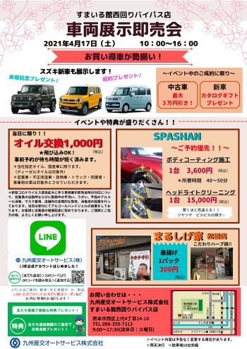 2021年4月17日(土)すまいる館西回りバイパス店にて「車両展示即売会」を開催