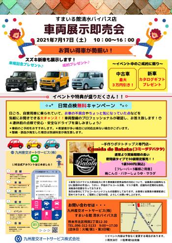 2021年7月17日(土) すまいる館清水バイパス店「車両展示即売会」開催
