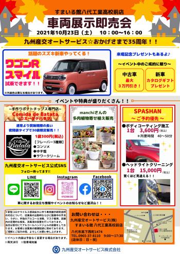 2021年10月23日(土)すまいる館八代工業高校前店「車両展示即売会」開催