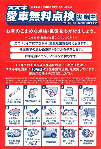 スズキ愛車無料点検実施中!!