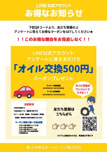 「オイル交換500円」クーポンプレゼント!!
