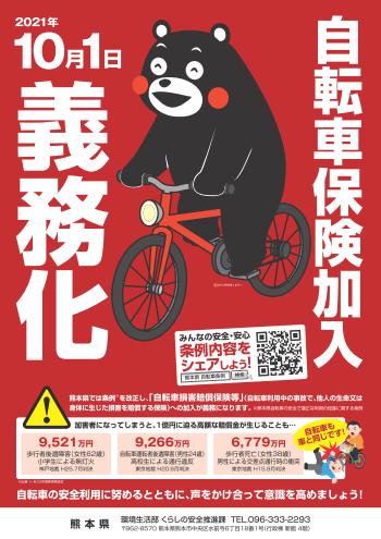 自転車保険の加入はお済ですか?