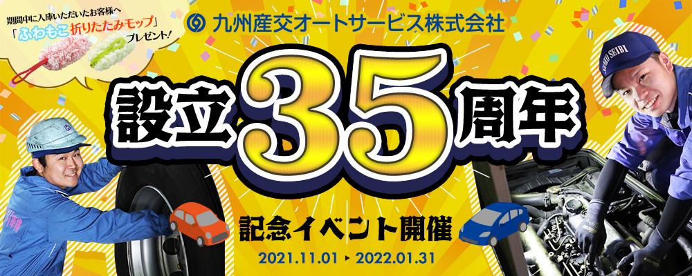 九州産交オートサービス設立35周年記念イベント開催!イメージ