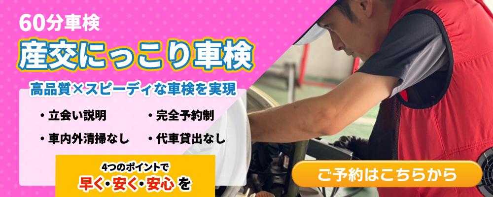 九州産交オートサービス にっこり車検のご案内イメージ
